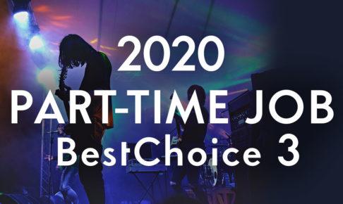 バンドマン、ミュージシャンおすすめのバイト3つ【2020年】