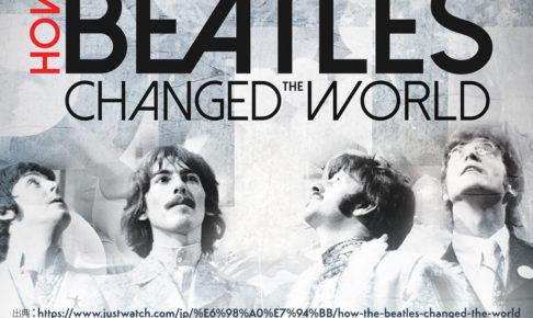 映画『ザ・ビートルズの世界革命』ドキュメンタリー映像・歌で彼らを知る