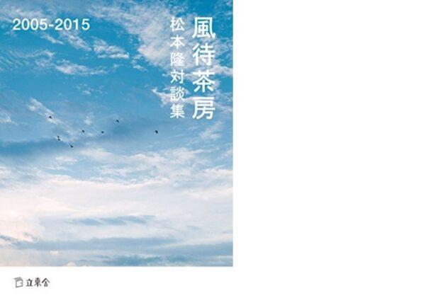 松本隆対談集 風待茶房 2005-2015 表紙の画像