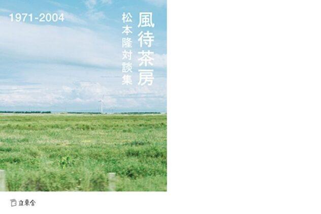 松本隆対談集 風待茶房 1972-2004 表紙の画像