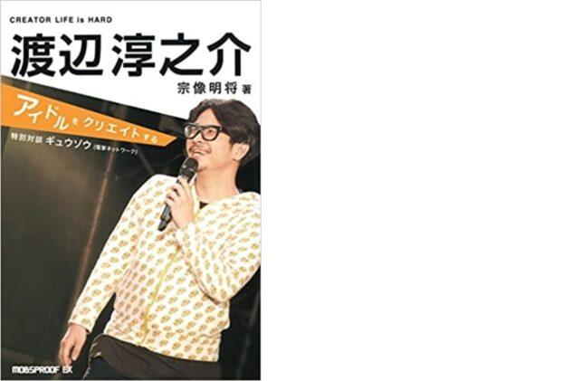 渡辺淳之介 アイドルをクリエイトする 表紙の画像