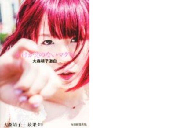 かけがえのないマグマ 大森靖子激白 表紙の画像