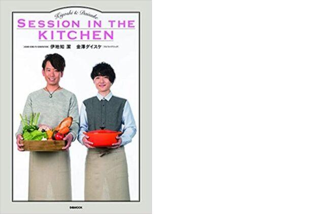 SESSION IN THE KICHEN 表紙の画像