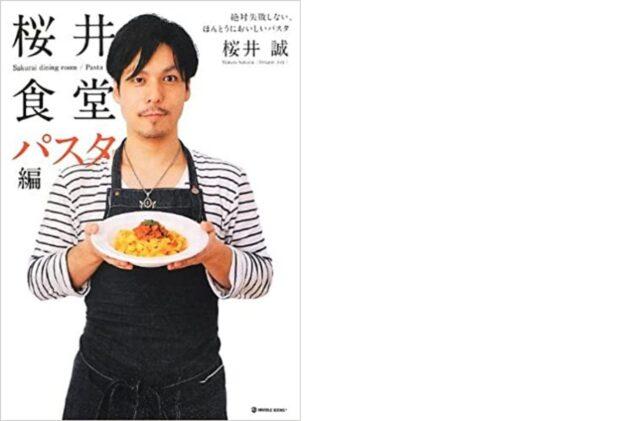 桜井食堂 パスタ編 - 絶対失敗しない、ほんとうにおいしいパスタ編 表紙の画像