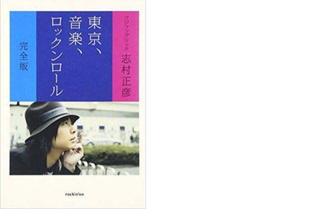 東京、音楽、ロックンロール完全版 表紙の画像