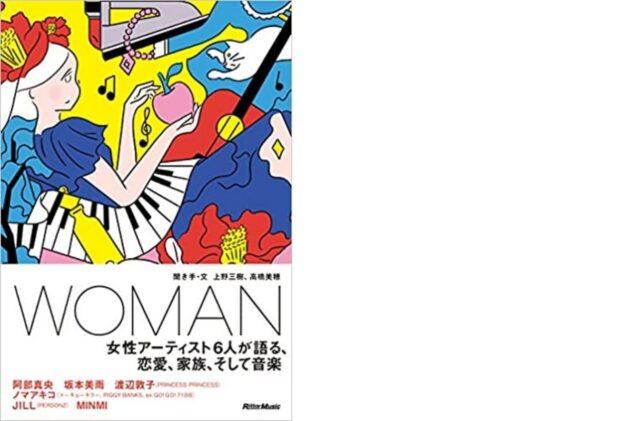 WOMAN 女性アーティスト6人が語る、恋愛、家族、そして音楽 表紙の画像