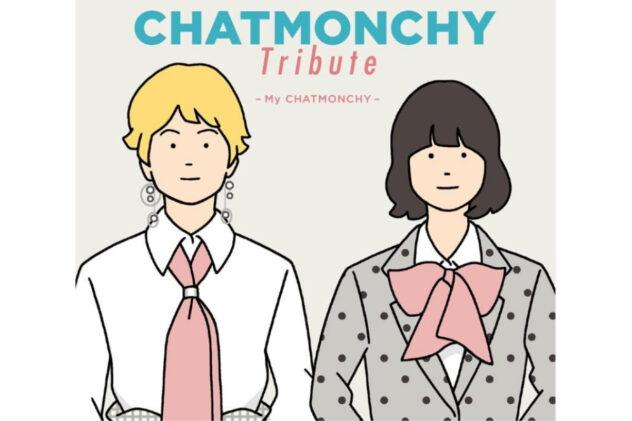 CHATMONCHY Tribute 〜My CHATMONCHY〜 オフィシャル・インタビュー   チャットモンチー