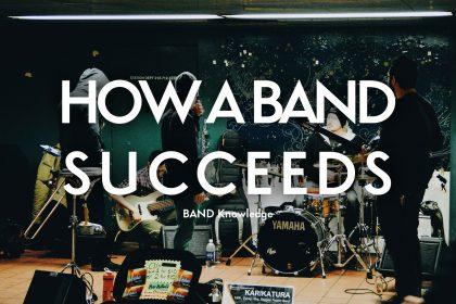 バンド初心者向けバンド成功の法則やライブ活動の練習方法を紹介し