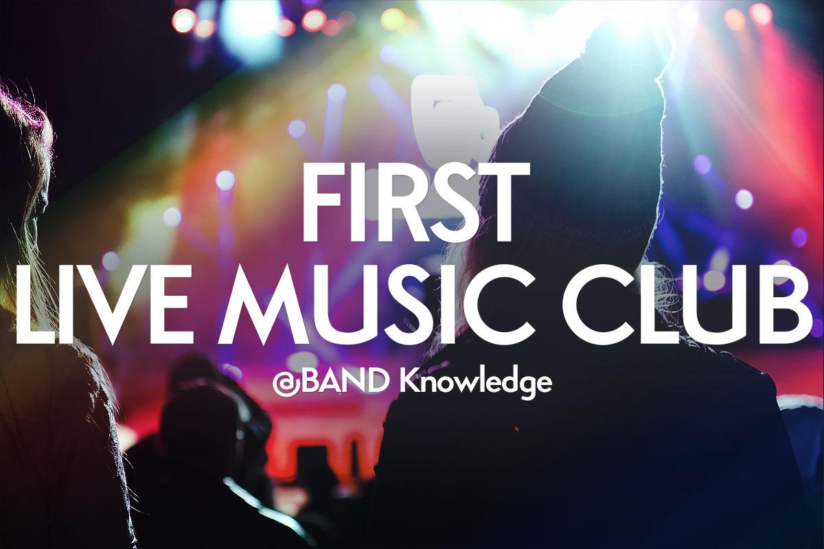 初めてライブハウスに行く際の注意点|インディーズライブを楽しむバンドナレッジ BAND Knowledge