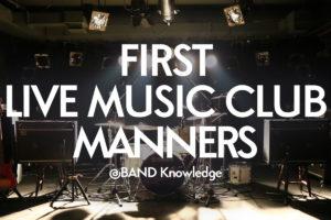 初めてインディーズライブに行く人必見!|マナーなどの注意点バンドナレッジ BAND Knowledge
