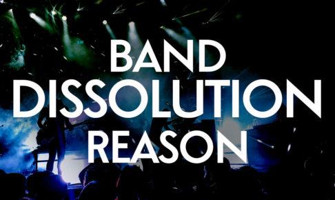 バンドの解散理由本当に方向性の違い?解散しないを選択のバンド増加