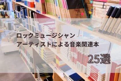 たくさんの本が並んでいる画像