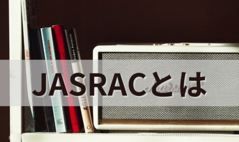 JASRACとは